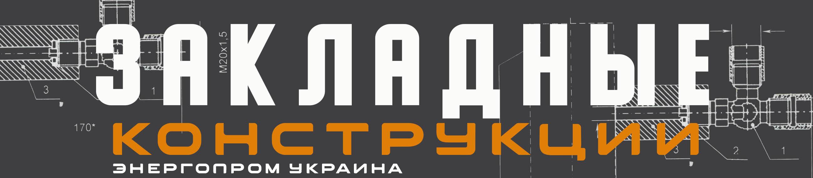 ЗК14 Энергопром Украина